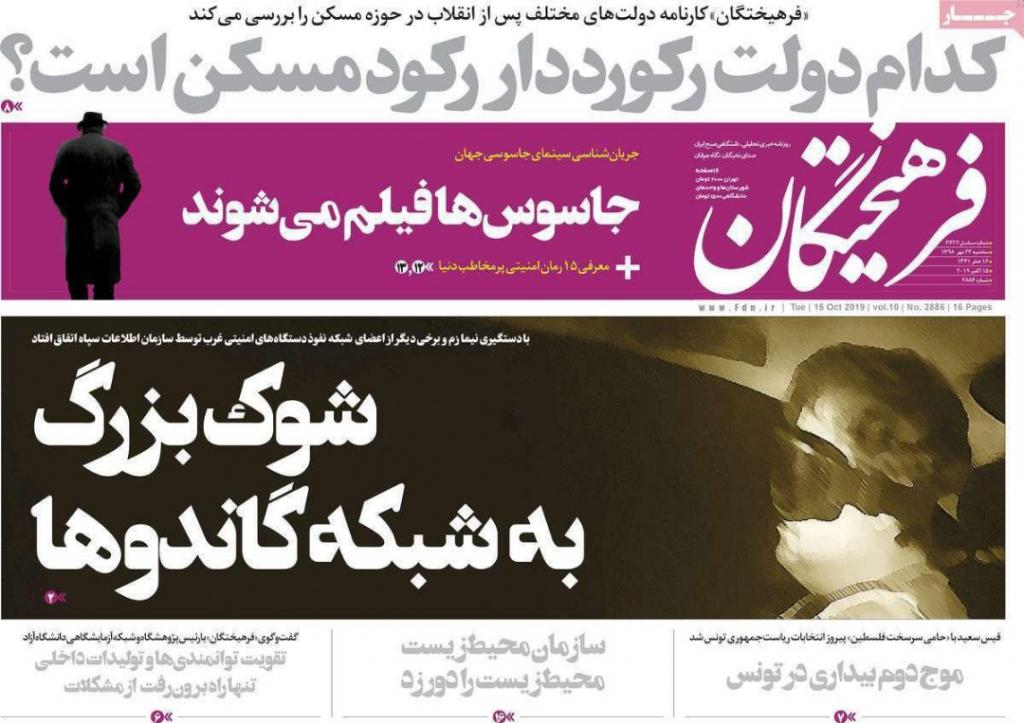 مانشيت إيران: أنقرة تبحث عن ورقة رابحة في المفاوضات المقبلة 4