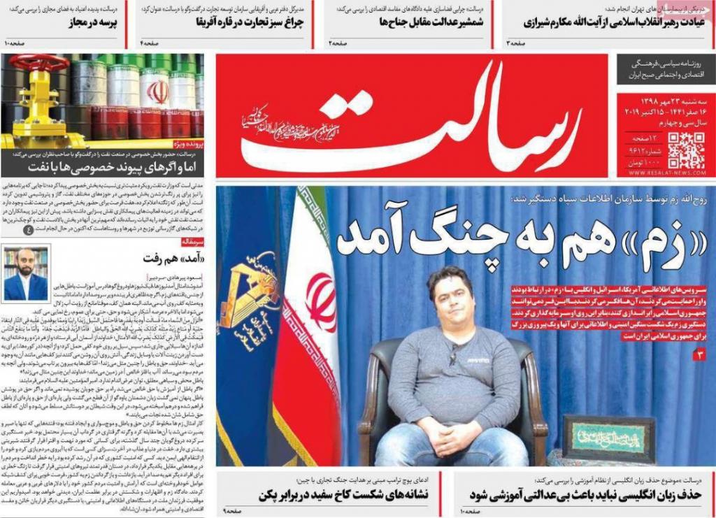 مانشيت إيران: أنقرة تبحث عن ورقة رابحة في المفاوضات المقبلة 3