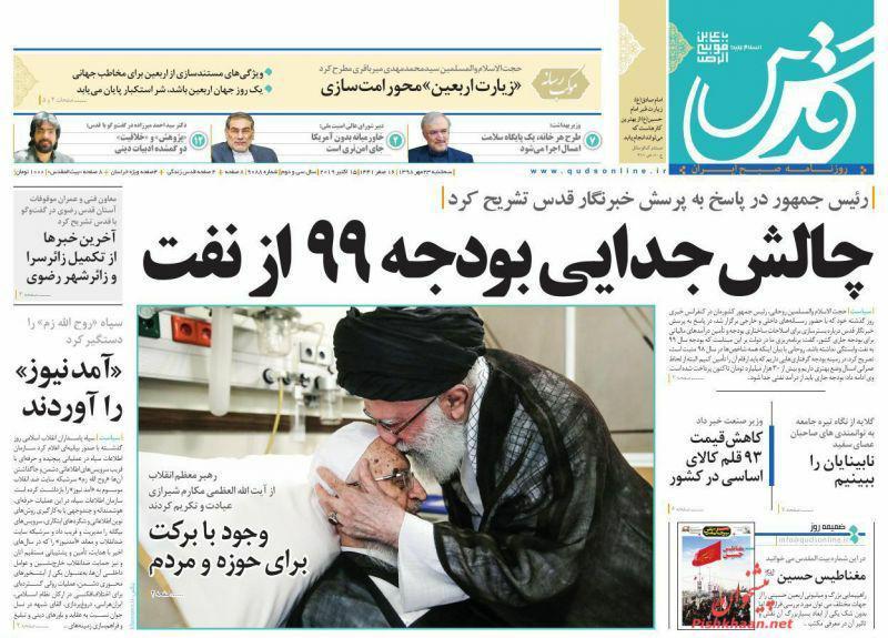 مانشيت إيران: أنقرة تبحث عن ورقة رابحة في المفاوضات المقبلة 2