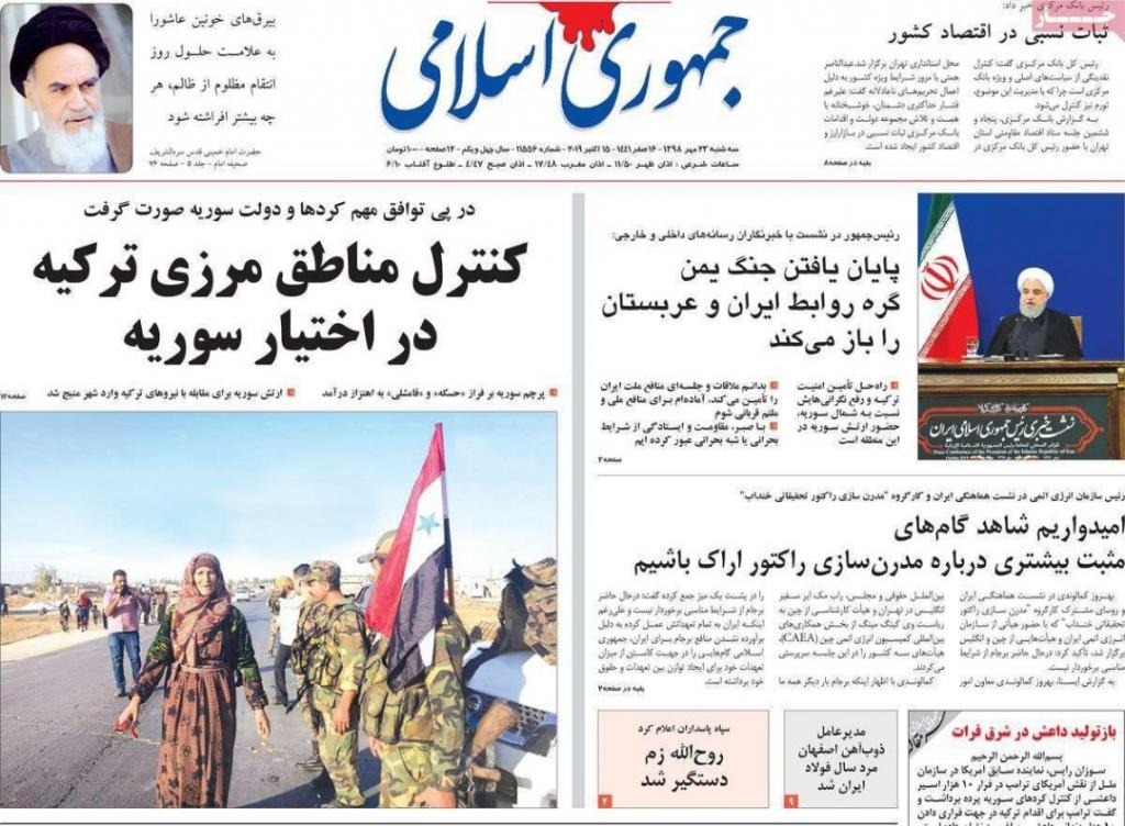 مانشيت إيران: أنقرة تبحث عن ورقة رابحة في المفاوضات المقبلة 7