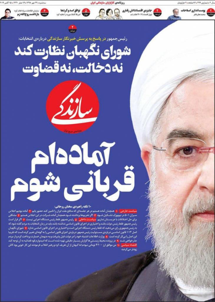 مانشيت إيران: أنقرة تبحث عن ورقة رابحة في المفاوضات المقبلة 6