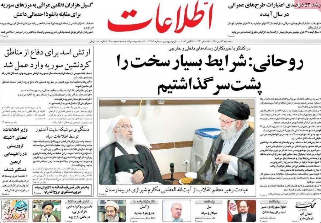 مانشيت إيران: أنقرة تبحث عن ورقة رابحة في المفاوضات المقبلة 8