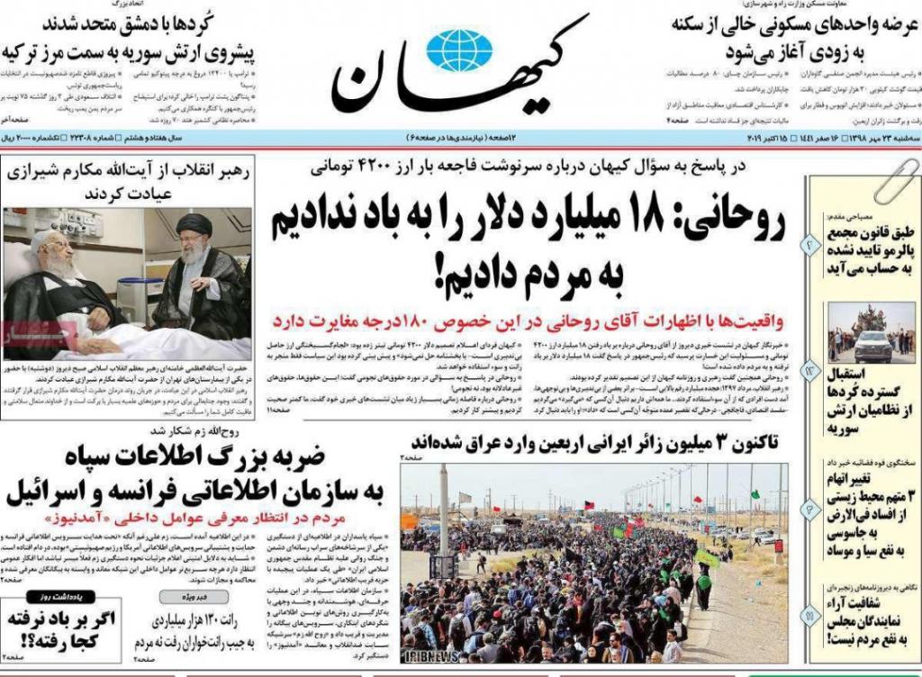 مانشيت إيران: أنقرة تبحث عن ورقة رابحة في المفاوضات المقبلة 1