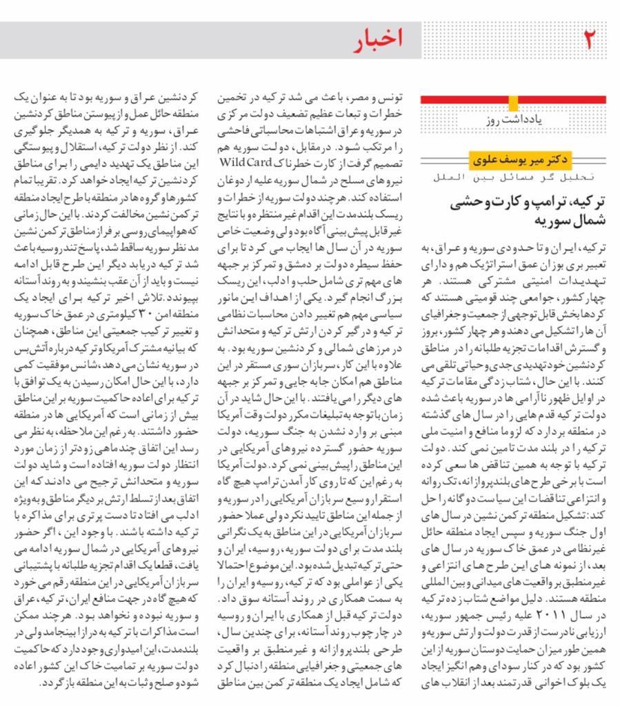 """مانشيت إيران: فرص يوفرها التحرك التركي """"المتسرع"""" 8"""