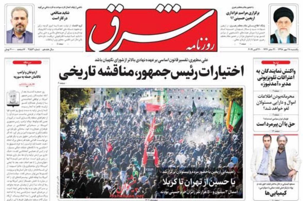 """مانشيت إيران: فرص يوفرها التحرك التركي """"المتسرع"""" 6"""