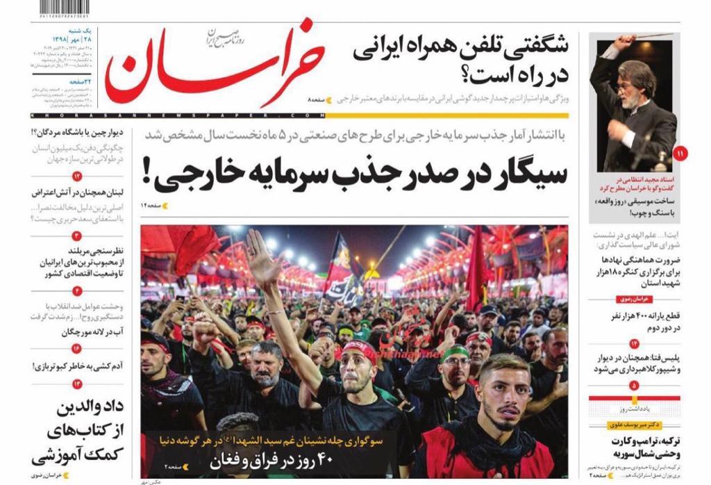 """مانشيت إيران: فرص يوفرها التحرك التركي """"المتسرع"""" 5"""