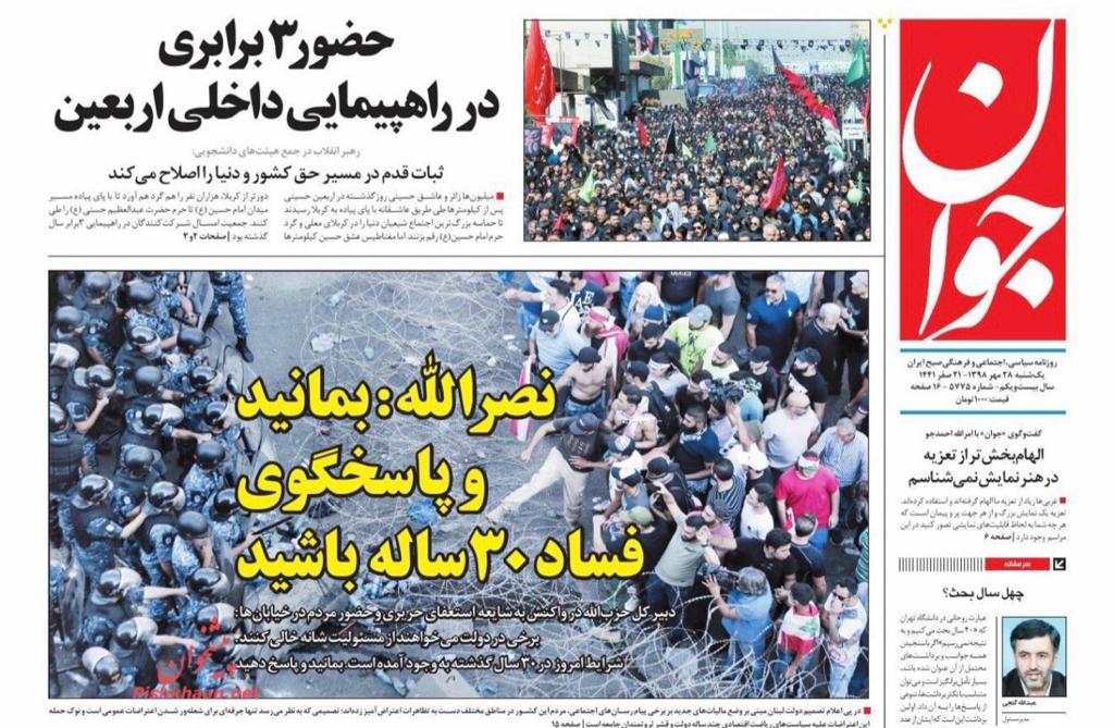 """مانشيت إيران: فرص يوفرها التحرك التركي """"المتسرع"""" 3"""