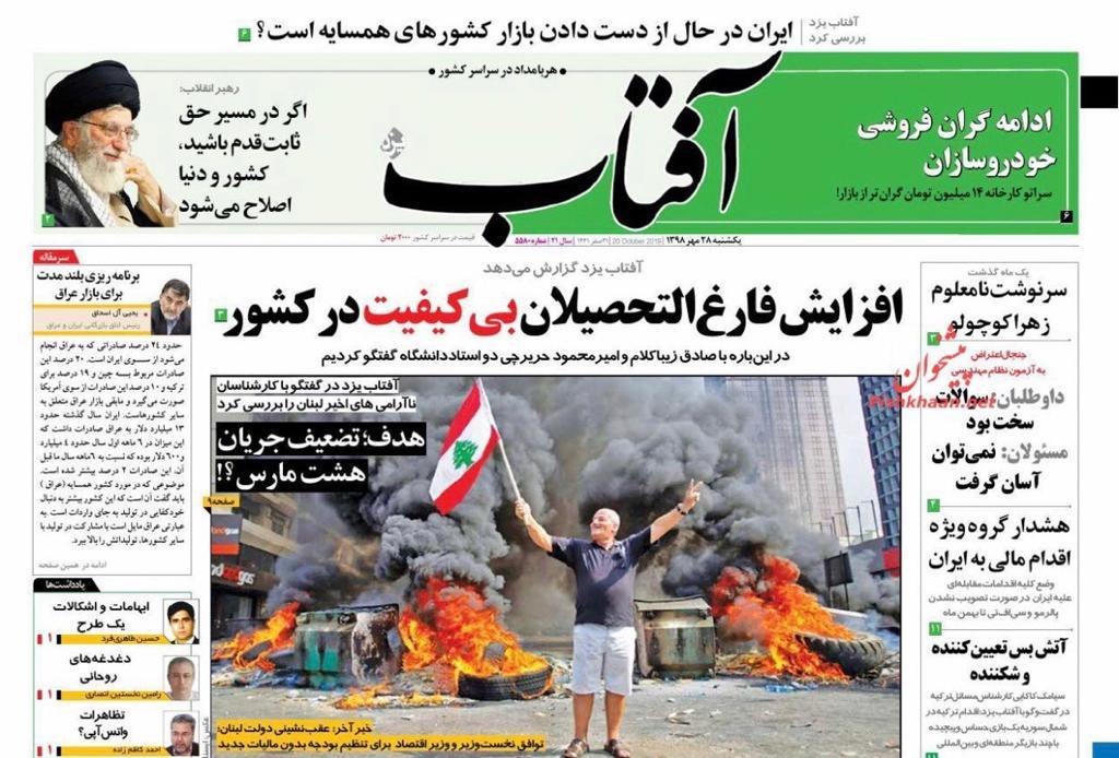 """مانشيت إيران: فرص يوفرها التحرك التركي """"المتسرع"""" 2"""