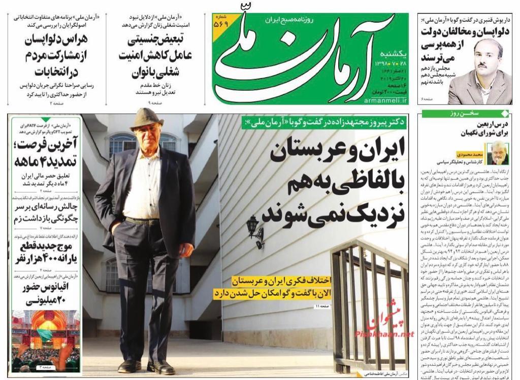 """مانشيت إيران: فرص يوفرها التحرك التركي """"المتسرع"""" 1"""