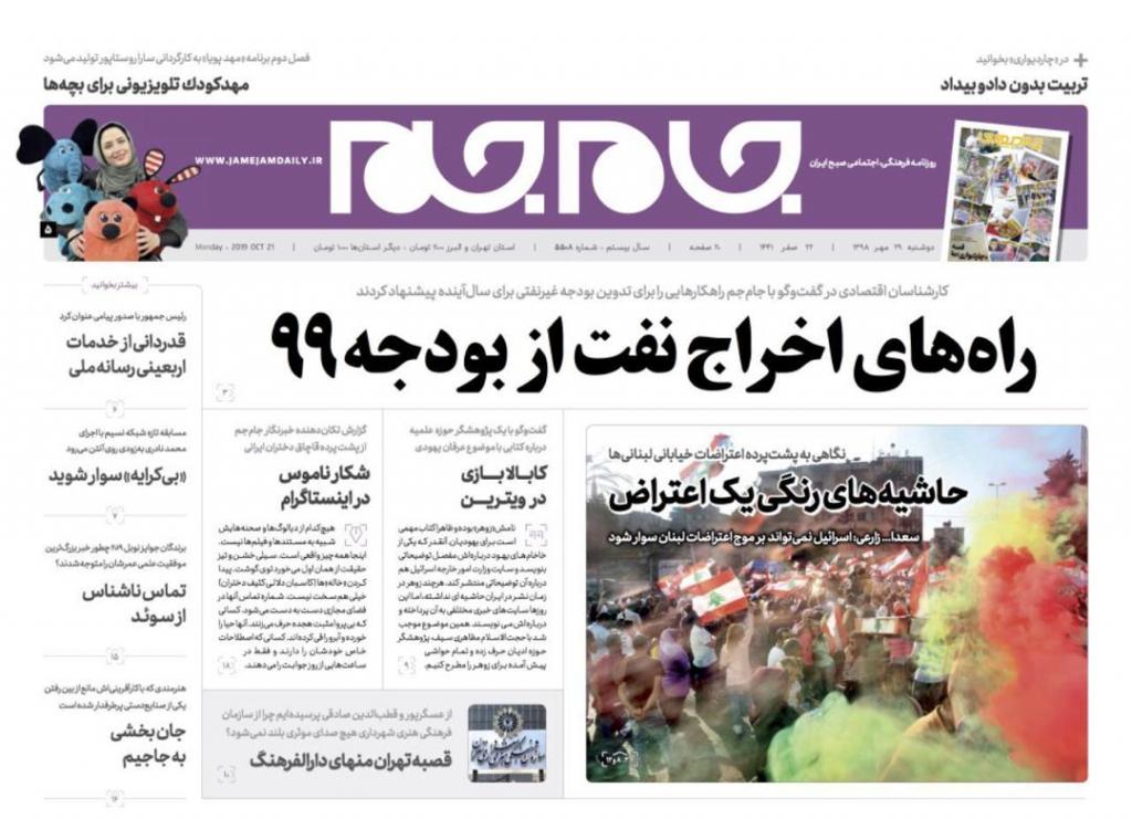 مانشيت إيران: سياسة روسيا تنعكس أمنيا وسياسيا على طهران 1