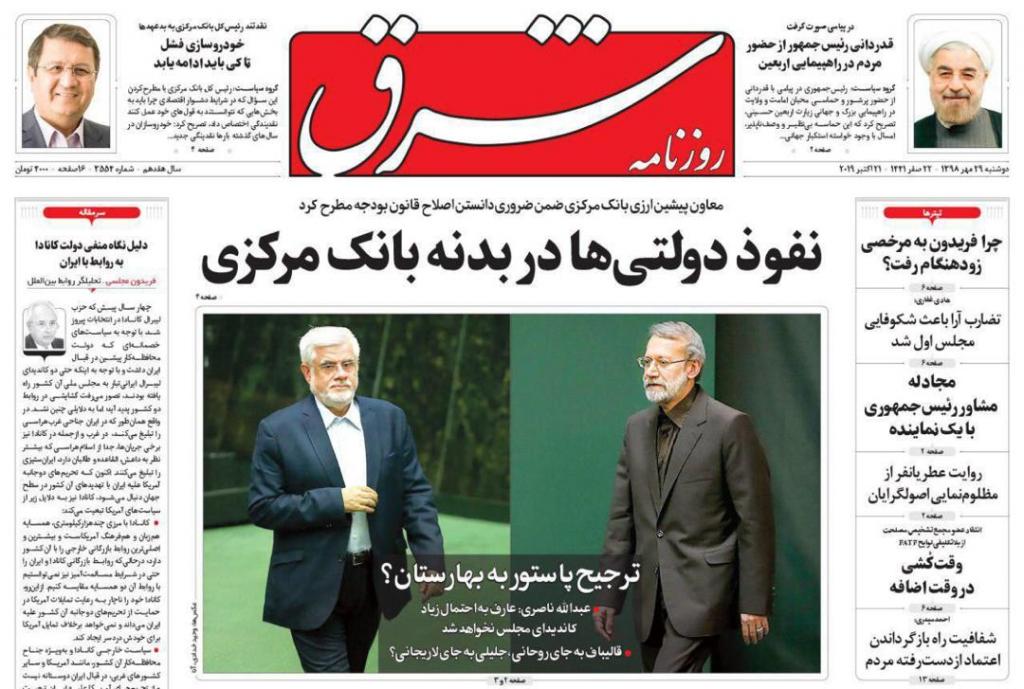 مانشيت إيران: سياسة روسيا تنعكس أمنيا وسياسيا على طهران 5