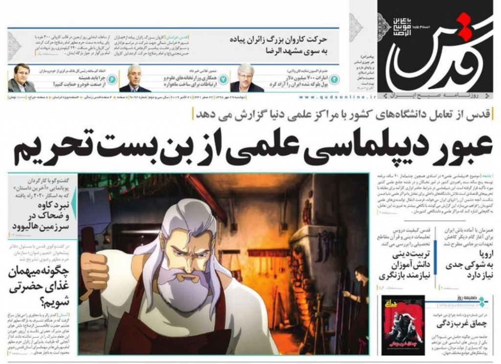 مانشيت إيران: سياسة روسيا تنعكس أمنيا وسياسيا على طهران 7