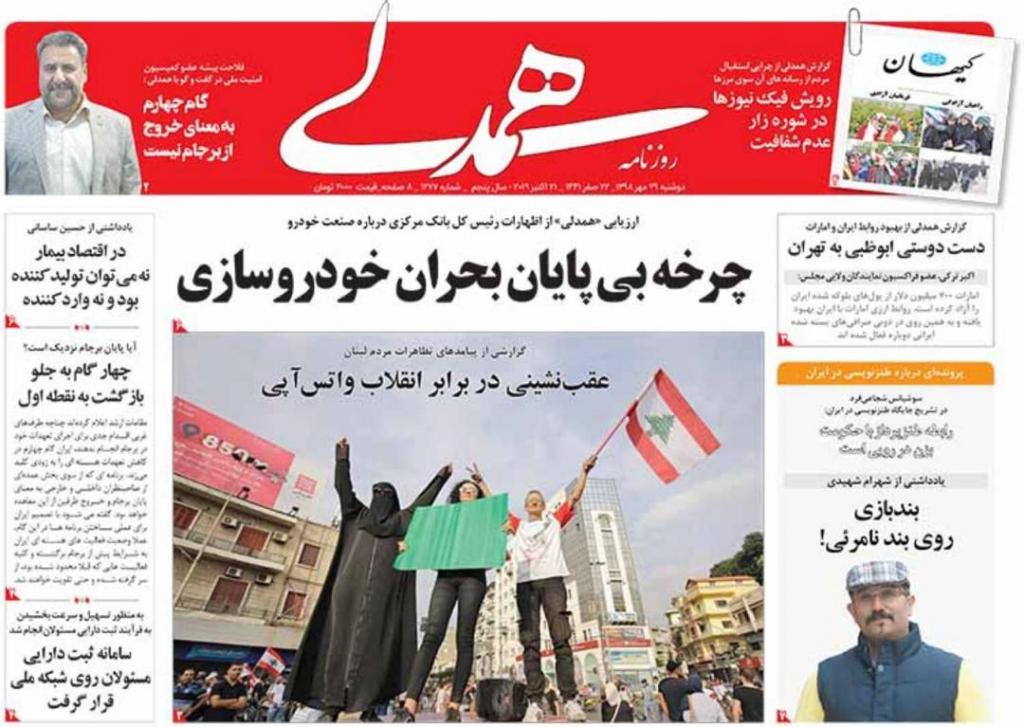 مانشيت إيران: سياسة روسيا تنعكس أمنيا وسياسيا على طهران 6