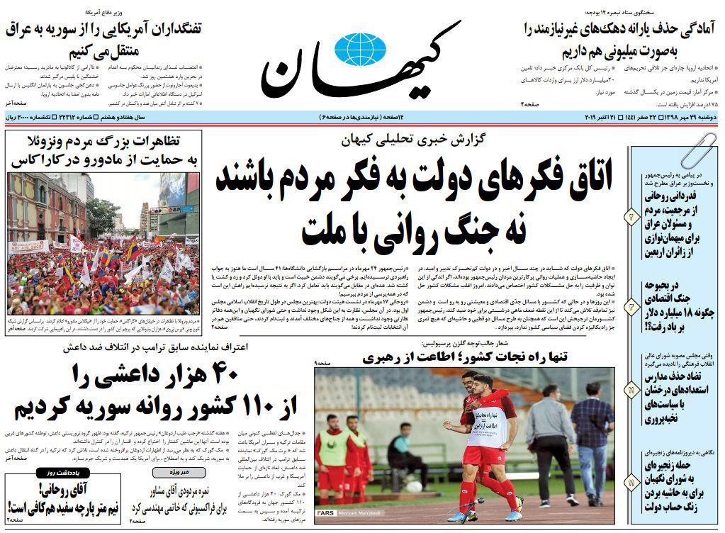 مانشيت إيران: سياسة روسيا تنعكس أمنيا وسياسيا على طهران 4