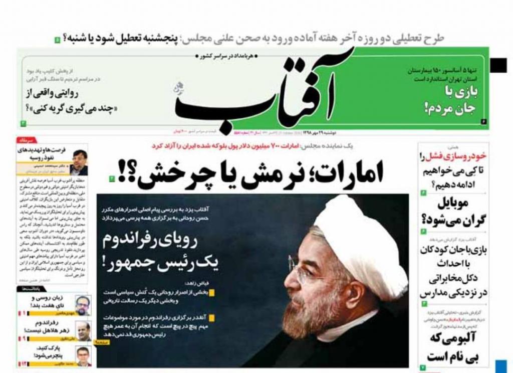مانشيت إيران: سياسة روسيا تنعكس أمنيا وسياسيا على طهران 3
