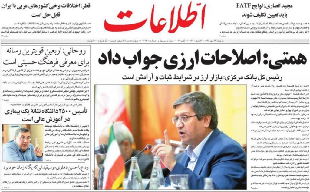 مانشيت إيران: سياسة روسيا تنعكس أمنيا وسياسيا على طهران 2