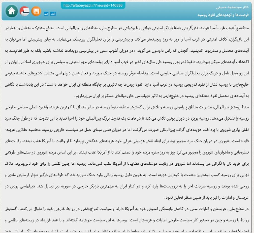 مانشيت إيران: سياسة روسيا تنعكس أمنيا وسياسيا على طهران 8