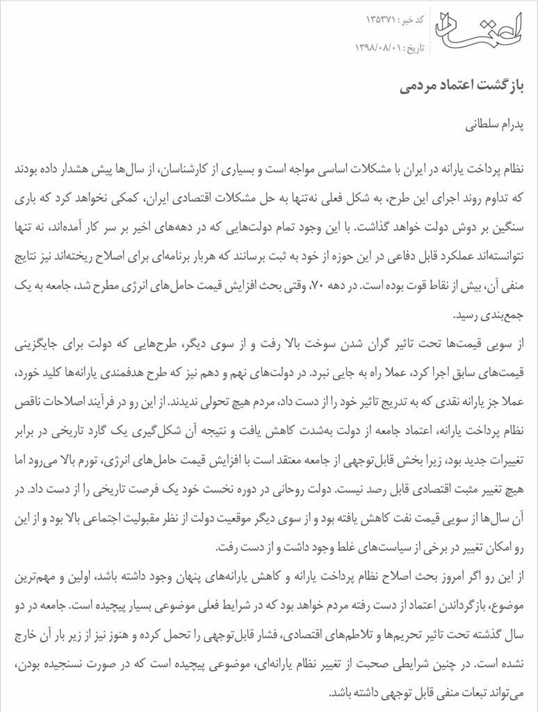 مانشيت إيران: انتقادات لروحاني بسبب ملف الدعم الحكومي 9