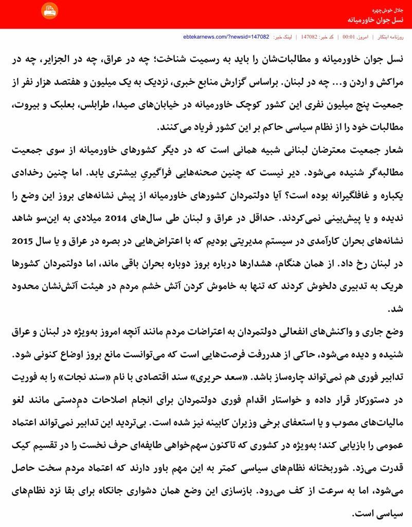مانشيت إيران: انتقادات لروحاني بسبب ملف الدعم الحكومي 10