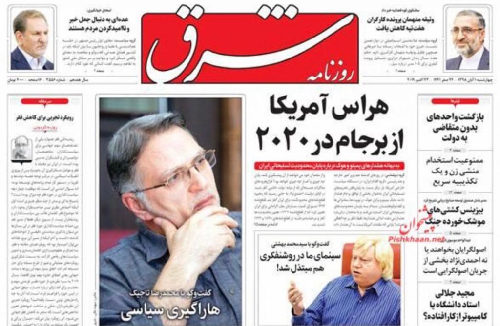 مانشيت إيران: انتقادات لروحاني بسبب ملف الدعم الحكومي 3