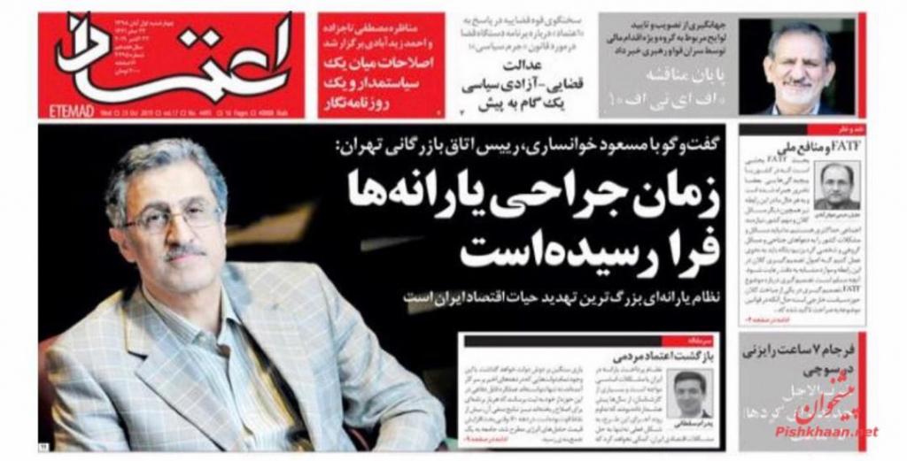 مانشيت إيران: انتقادات لروحاني بسبب ملف الدعم الحكومي 7
