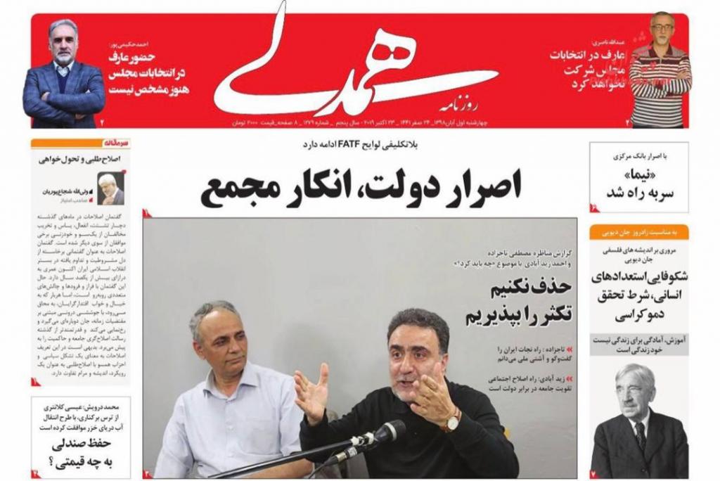 مانشيت إيران: انتقادات لروحاني بسبب ملف الدعم الحكومي 1