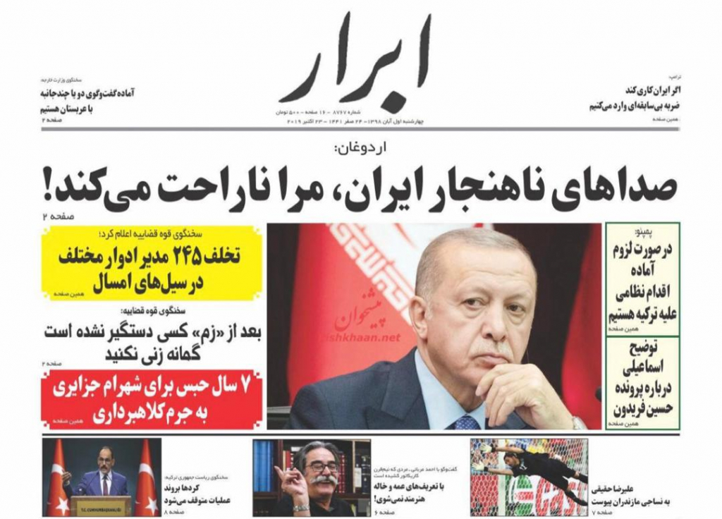 مانشيت إيران: انتقادات لروحاني بسبب ملف الدعم الحكومي 5