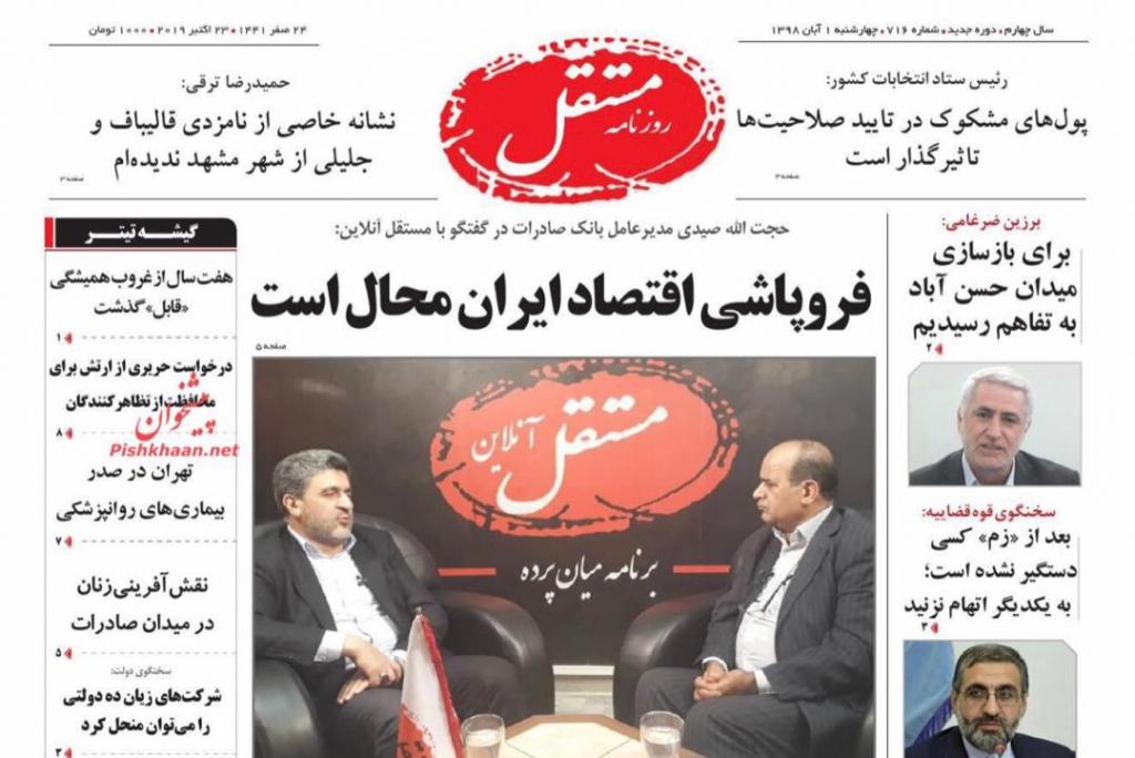 مانشيت إيران: انتقادات لروحاني بسبب ملف الدعم الحكومي 8