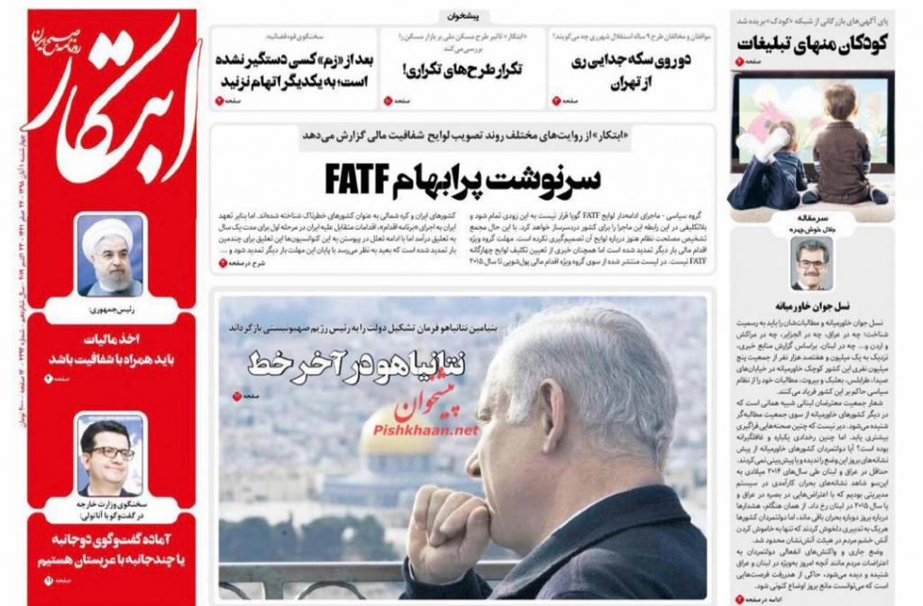 مانشيت إيران: انتقادات لروحاني بسبب ملف الدعم الحكومي 2