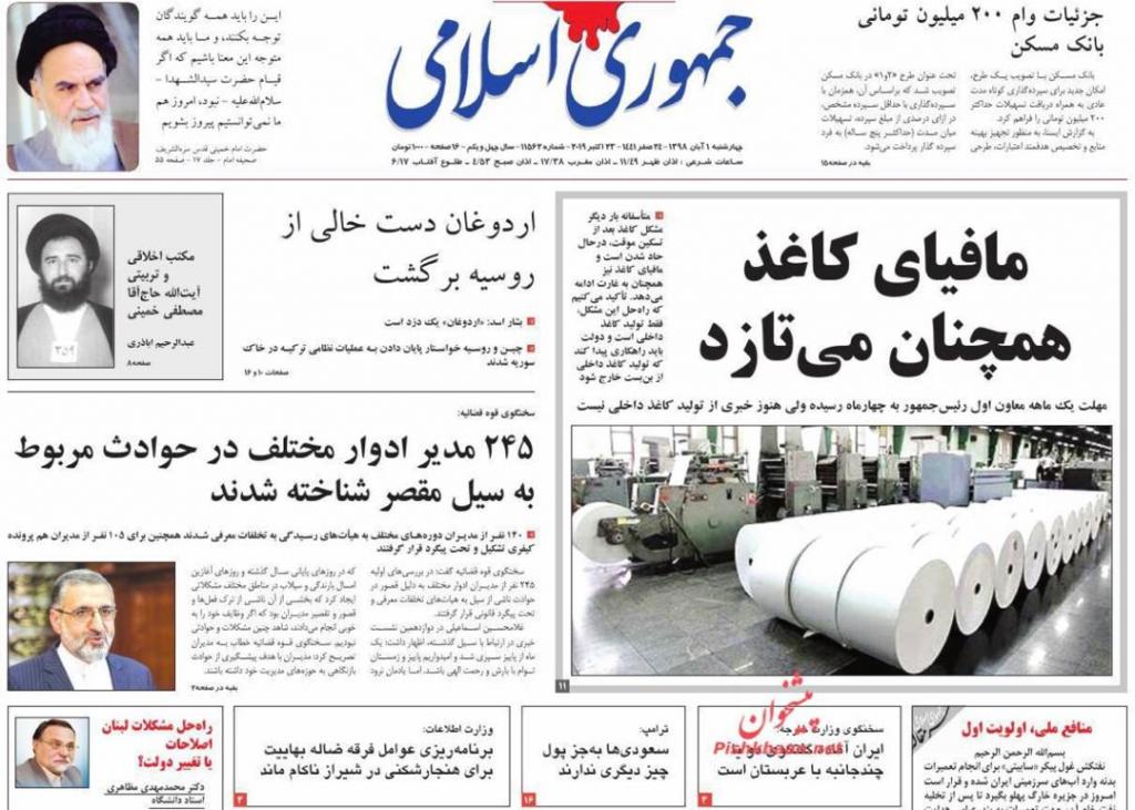 مانشيت إيران: انتقادات لروحاني بسبب ملف الدعم الحكومي 4