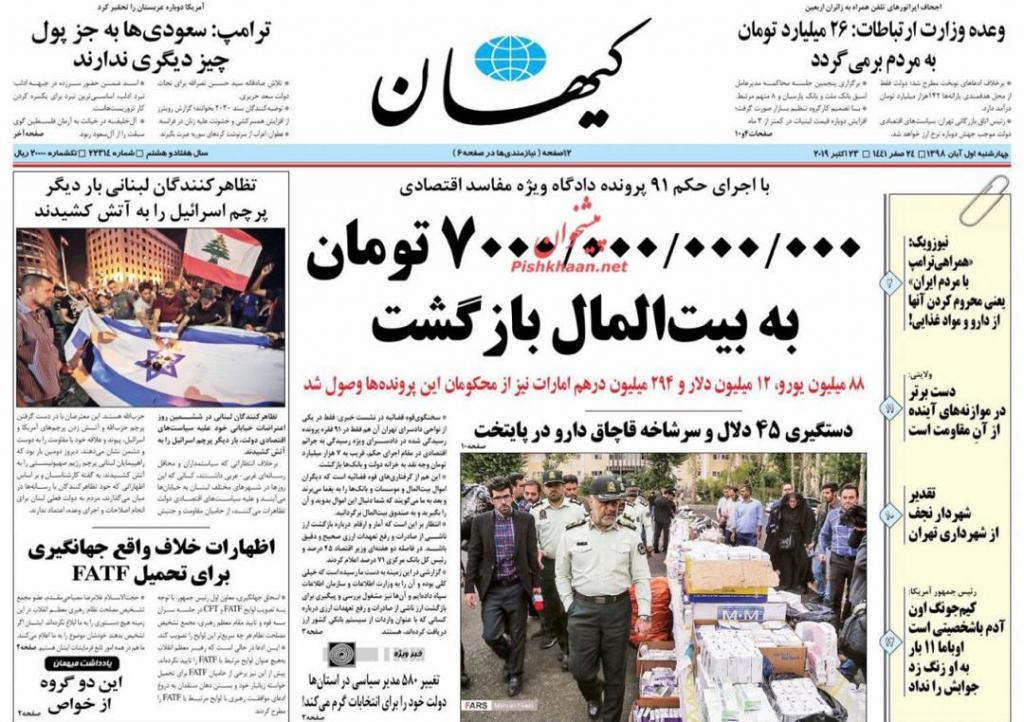 مانشيت إيران: انتقادات لروحاني بسبب ملف الدعم الحكومي 6