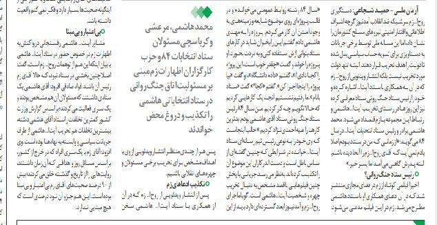 مانشيت إيران: محاولة تبرئة رفسنجاني من مزاعم المعارض المعتقل 6