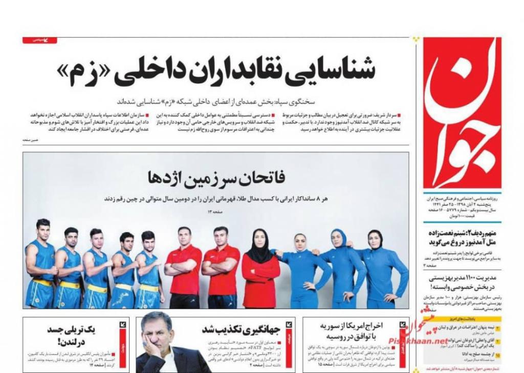 مانشيت إيران: محاولة تبرئة رفسنجاني من مزاعم المعارض المعتقل 1