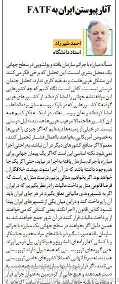 مانشيت إيران: محاولة تبرئة رفسنجاني من مزاعم المعارض المعتقل 7