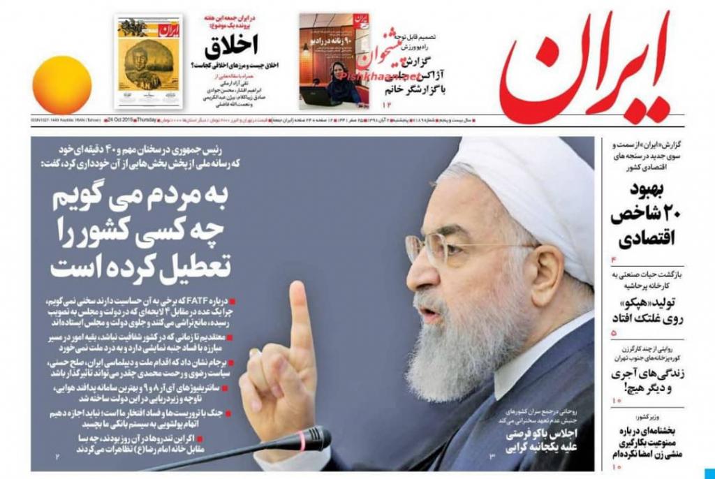 مانشيت إيران: محاولة تبرئة رفسنجاني من مزاعم المعارض المعتقل 3