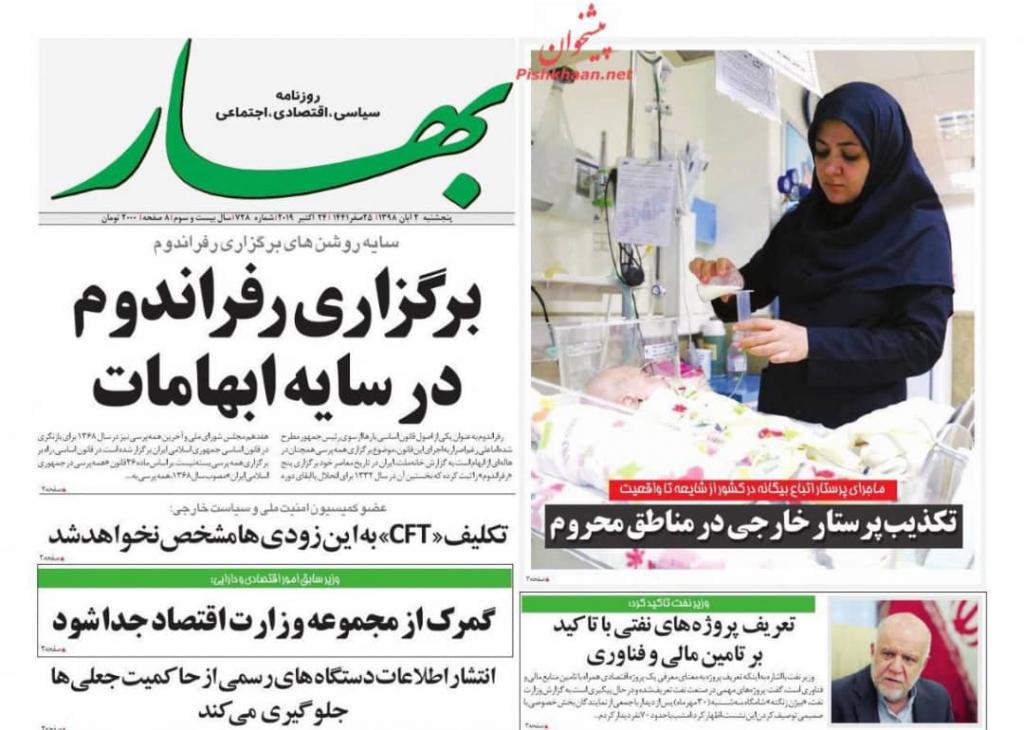 مانشيت إيران: محاولة تبرئة رفسنجاني من مزاعم المعارض المعتقل 5
