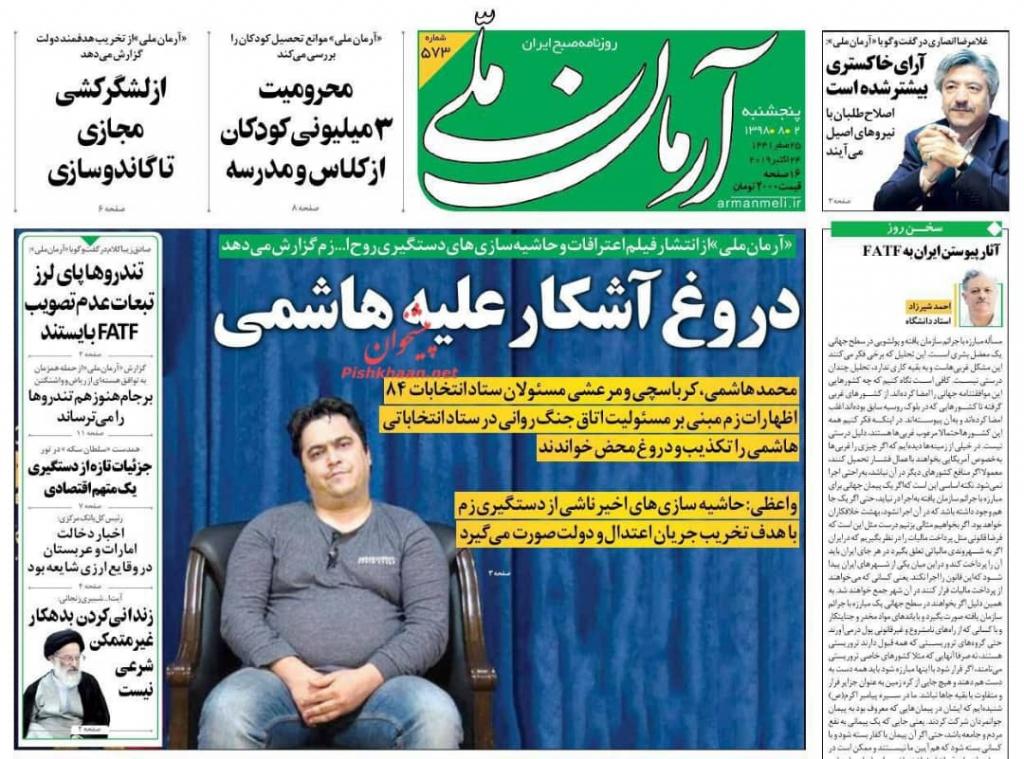 مانشيت إيران: محاولة تبرئة رفسنجاني من مزاعم المعارض المعتقل 2
