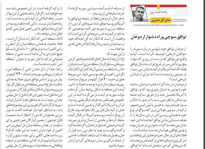 مانشيت إيران: محاولة تبرئة رفسنجاني من مزاعم المعارض المعتقل 8