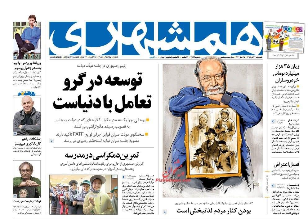 مانشيت إيران: محاولة تبرئة رفسنجاني من مزاعم المعارض المعتقل 4