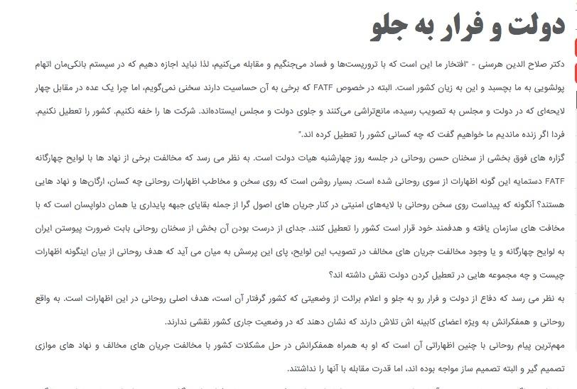 مانشيت إيران: صحيفة أصولية تحذّر لبنان والعراق 11