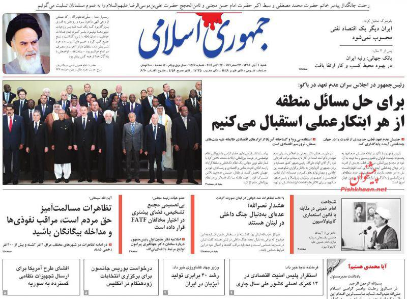 مانشيت إيران: صحيفة أصولية تحذّر لبنان والعراق 4