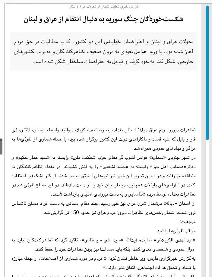 مانشيت إيران: صحيفة أصولية تحذّر لبنان والعراق 10
