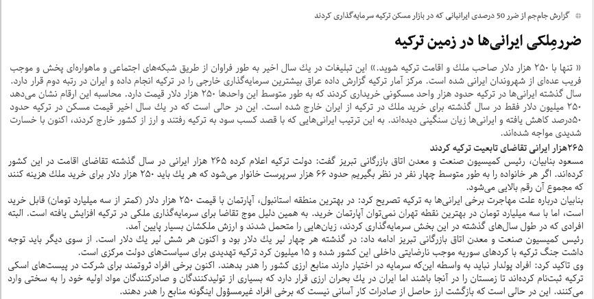 مانشيت إيران: صحيفة أصولية تحذّر لبنان والعراق 12