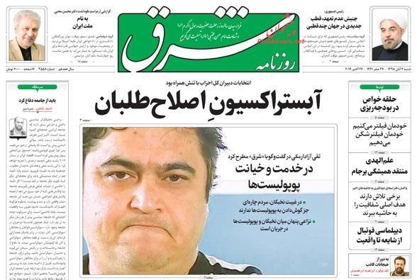 مانشيت إيران: صحيفة أصولية تحذّر لبنان والعراق 8
