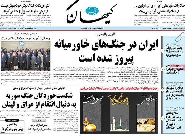 مانشيت إيران: صحيفة أصولية تحذّر لبنان والعراق 1