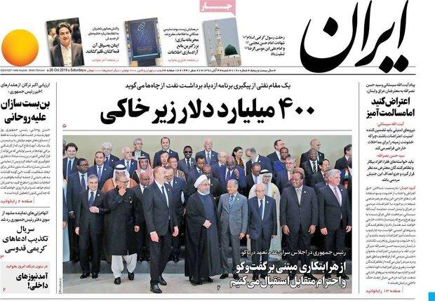 مانشيت إيران: صحيفة أصولية تحذّر لبنان والعراق 7