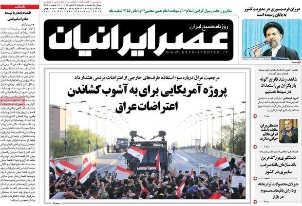 مانشيت إيران: صحيفة أصولية تحذّر لبنان والعراق 3