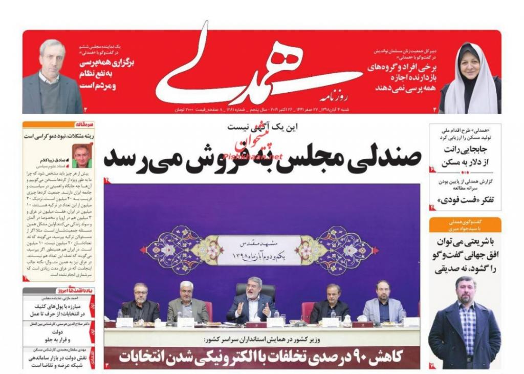 مانشيت إيران: صحيفة أصولية تحذّر لبنان والعراق 9