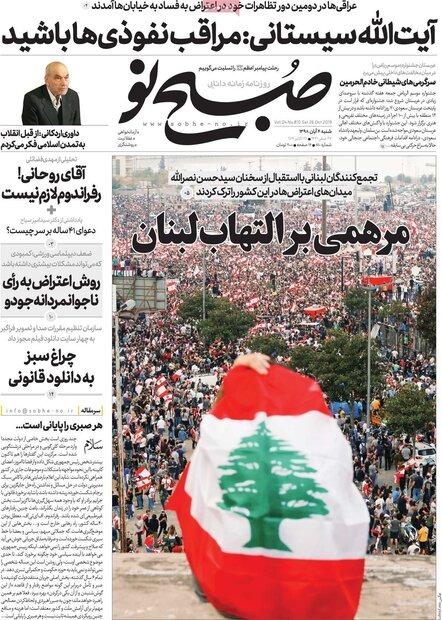 مانشيت إيران: صحيفة أصولية تحذّر لبنان والعراق 2