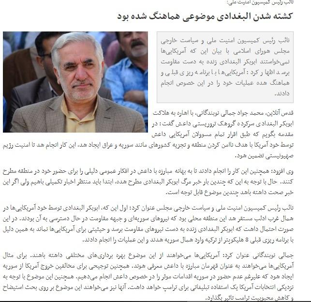 مانشيت إيران: ترامب يقتل البغدادي وعينه على صندوق الانتخابات 6